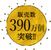 販売数38万個突破!!